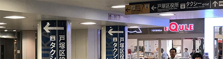 戸塚駅地下出口7