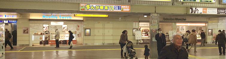 JR戸塚駅地上改札