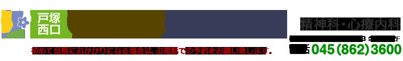 戸塚西口りんどうクリニック